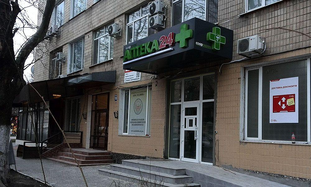 Вывеска в Одессе Аптека