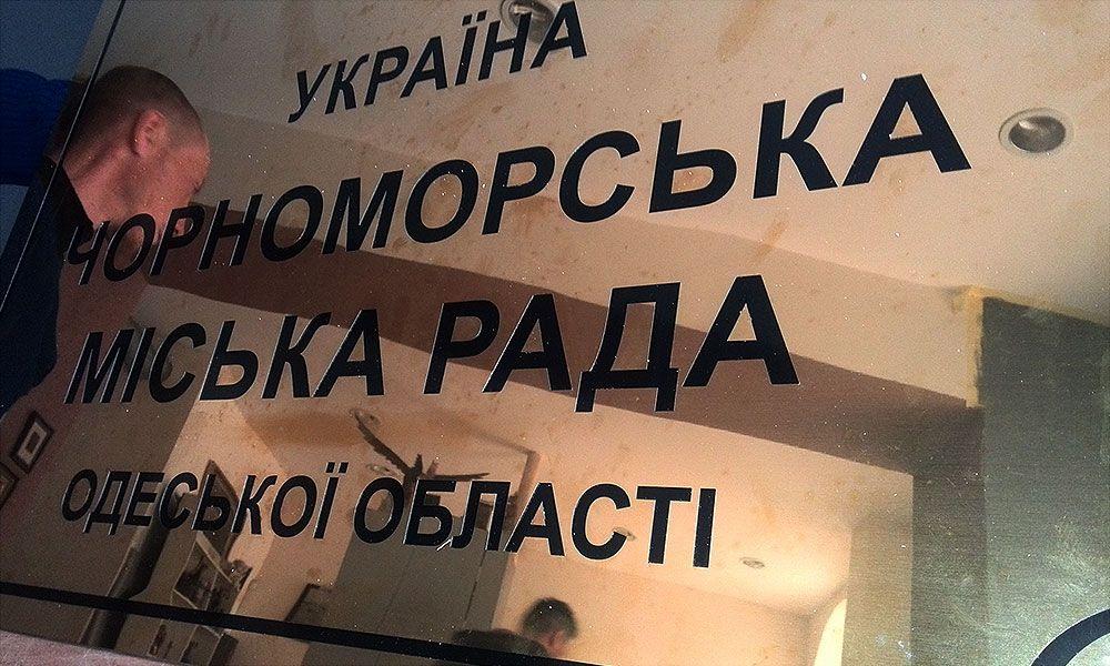 Табличка из нержавейки горсовета