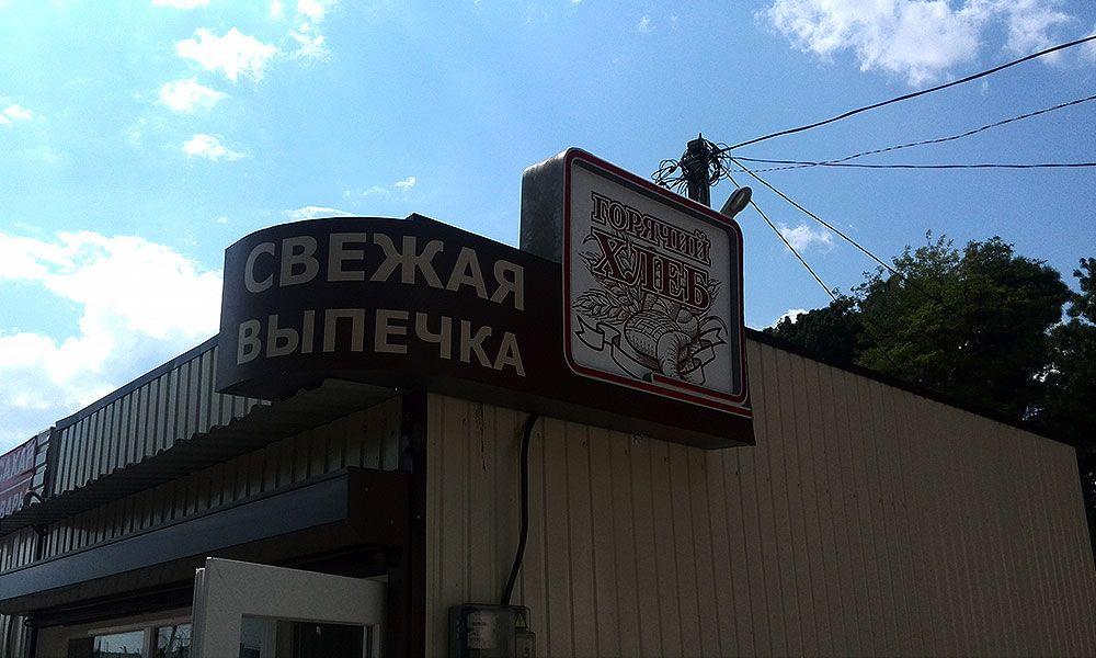 Изготовление вывески фигурный лайтбокс в Одессе
