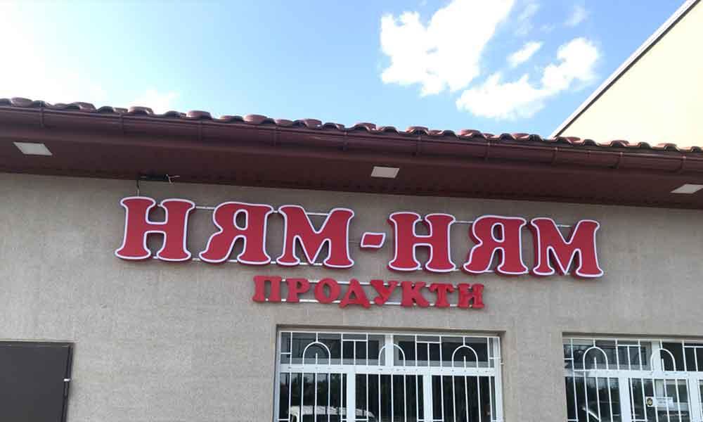 Вывеска продуктового магазина Ням-Ням