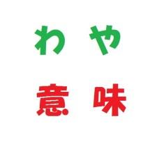 わや(北海道弁)の意味は?使い方や用法を道産子管理人が解説!