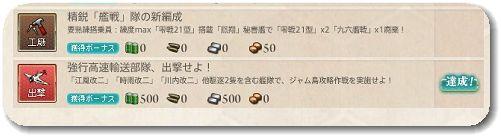 4-1任務 報酬