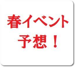 艦これ2016春イベ「開設!基地航空隊」予想!神風型・ポーラ実装?