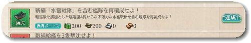 新編「水雷戦隊」を含む艦隊を再編成せよ!