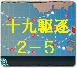 「第十九駆逐隊」敵主力に突入せよ!編成・攻略【9/16新任務・2-5】