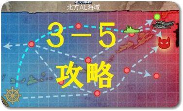 【艦これ】3-5攻略編成最新版!空母3潜水艦3で安定周回!