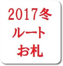 艦これ冬イベント2017攻略!ルート固定(お札)一覧早見表