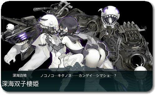 深海双子棲姫 通常
