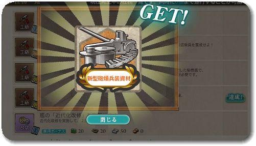 新型砲熕兵装、戦力化開始! 報酬