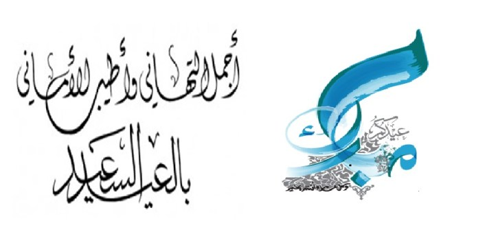 عيد فطر مبارك سعيد