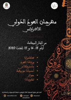 مهرجان العود الدولي من 13 إلى 15 غشت 2020