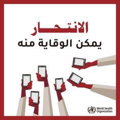 10سبتمبر: اليوم العالمي لمنع الانتحار