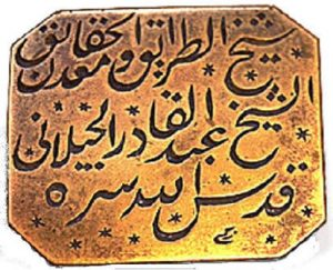 Qadiriyya Khatam