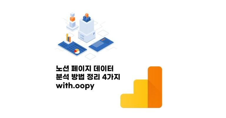노션 페이지 데이터 분석 방법 정리 4가지 with.oopy
