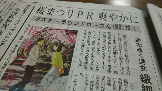 桜まつりポスター記事