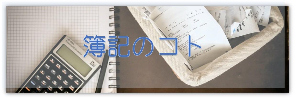 簿記のコト