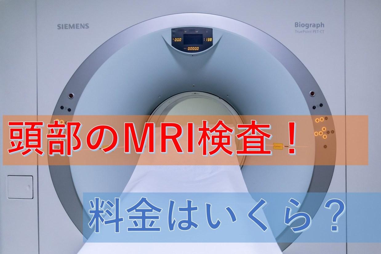 MRI料金は?