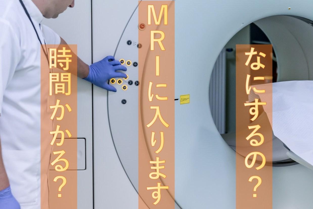 MRIに入ります!