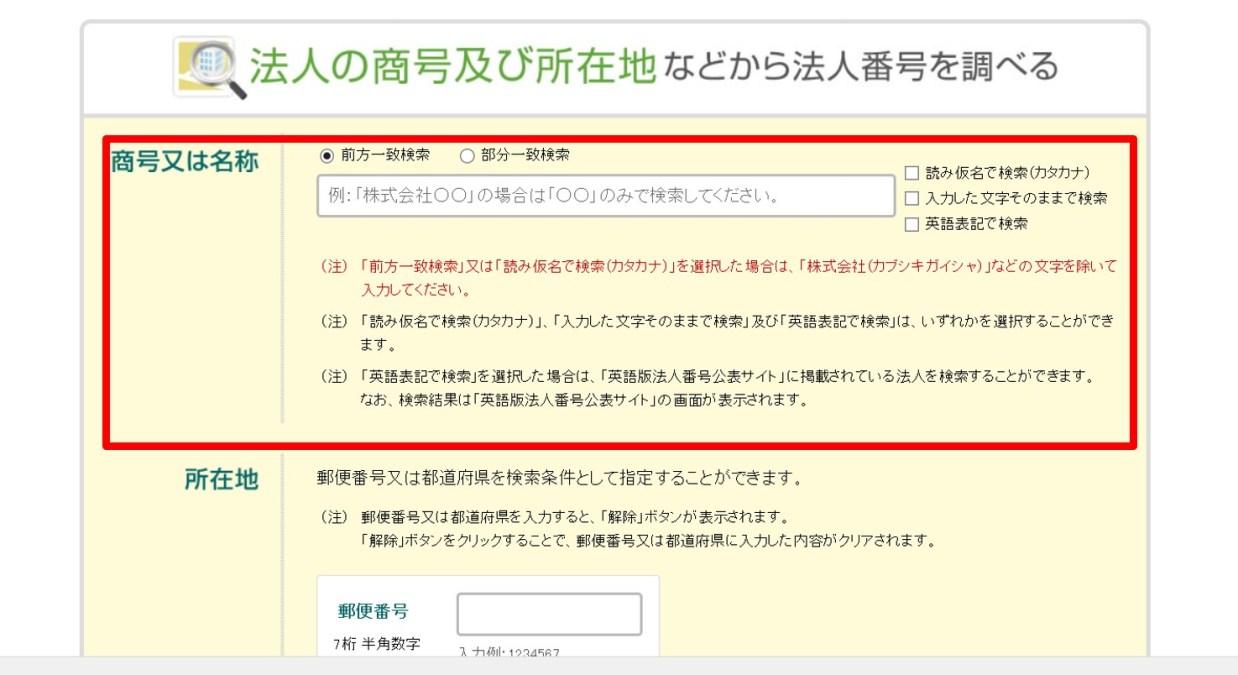 国税庁法人番号公表サイト③