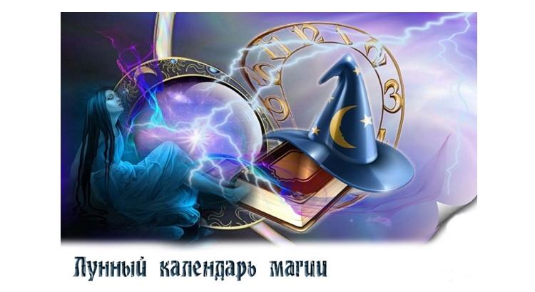 Лунный календарь магии на 2021 год