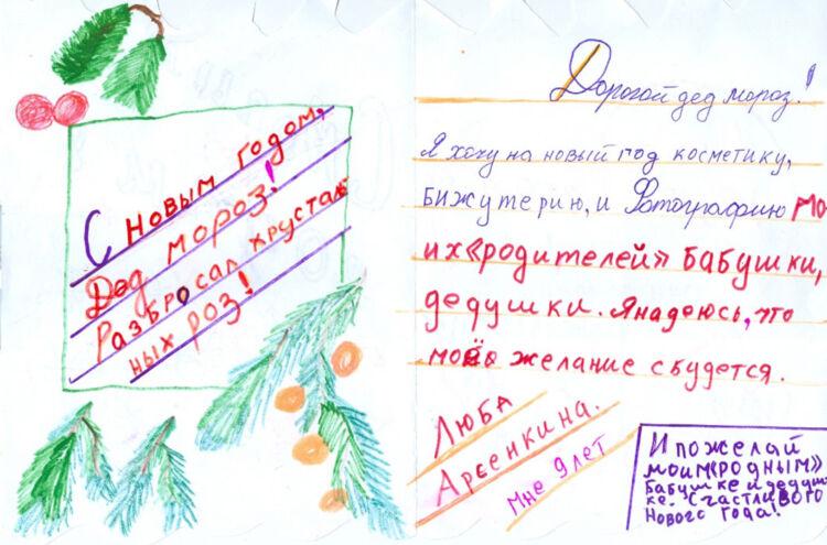 نامه به بابا نوئل
