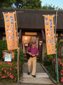 My husband at Moriyama's Firefly Institute
