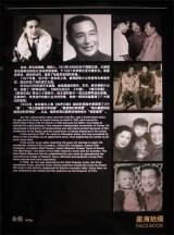 SHFM_09_JinYan_sml