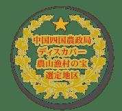 ディスカバー農山漁村の宝ロゴ