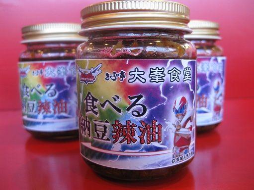納豆ラー油