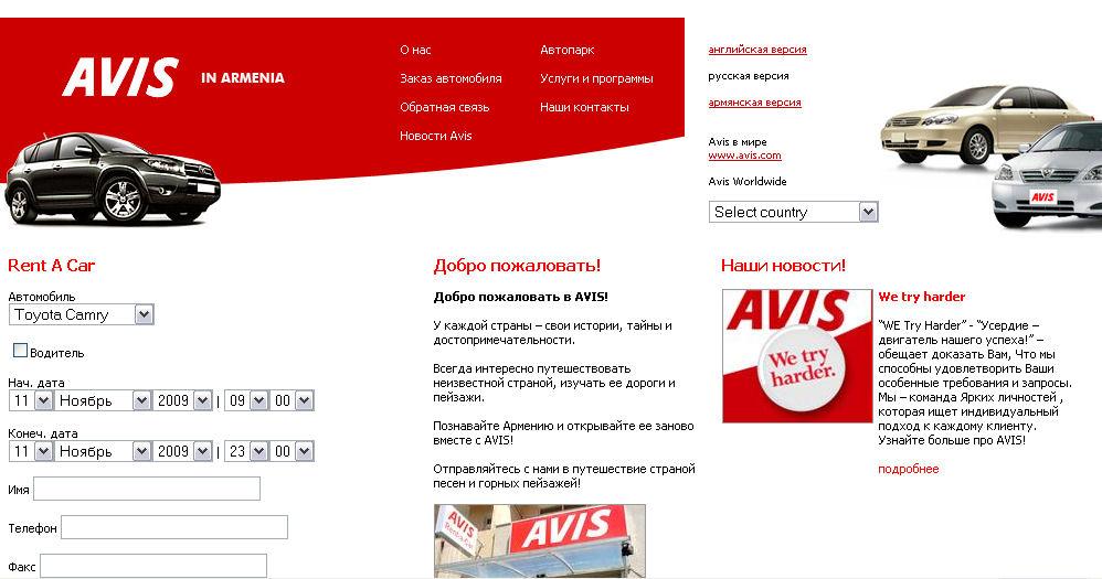 Avis Armenia