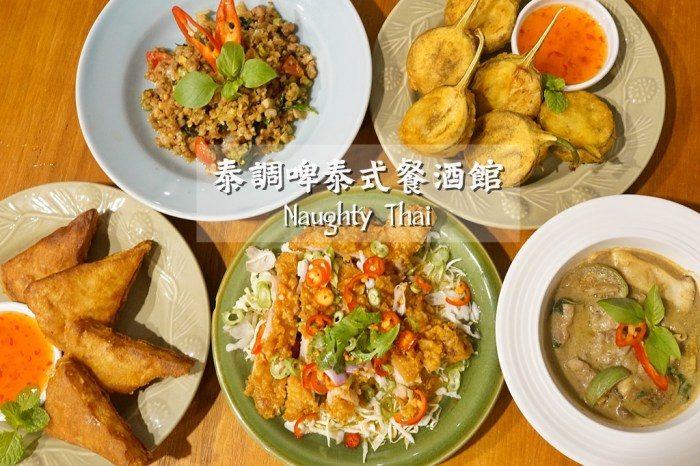 新竹美食│泰調啤泰式餐酒館 Naughty Thai。充滿異國風情的泰式料理‧推薦月亮蝦餅!
