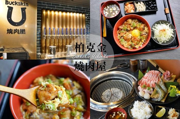 台北中山區│柏克金燒肉屋 Buckskin Yakiniku。燒肉店也有精緻的午餐定食唷!