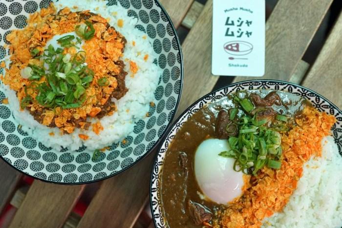 新竹美食│Musha Musha 木下食堂。新竹東門市場美食‧濃郁的熟成咖哩飯*
