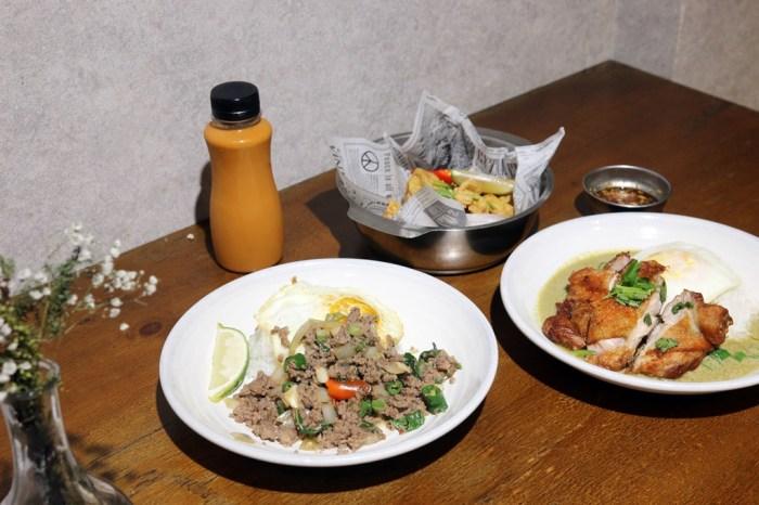 新竹美食│泰泰Thai Thai。全天候供餐的平價泰式料理*