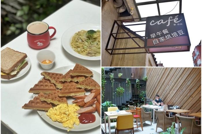 新竹早餐│享自由咖啡早午餐。屹立不搖的隱藏版早餐店*