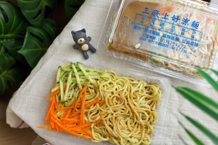 新竹美食│三廠上好涼麵。炎夏必吃!尾韻帶有芥末味的台式傳統涼麵*