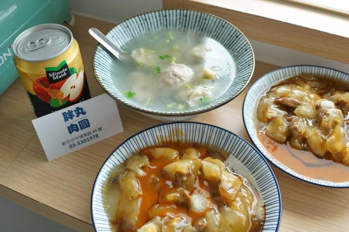 新竹美食│胖丸肉圓。採用斗六西市鄧肉圓‧香漫全台灣的傳統美食小吃!