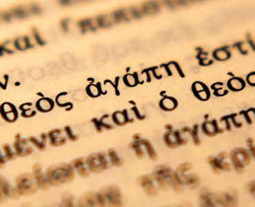 Greek text