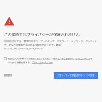 【重要】セキュリティの警告について(4月25日頃)