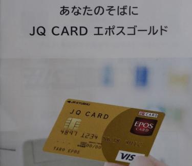 JQ CARD エポスゴールドへの切り替え手順