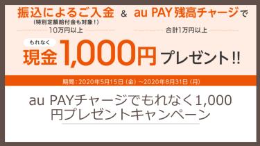 au PAYチャージでもれなく1,000円プレゼントキャンペーン