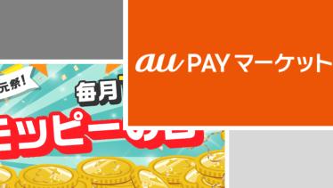 毎月13日は【モッピーの日】auPAYマーケットが超オトク