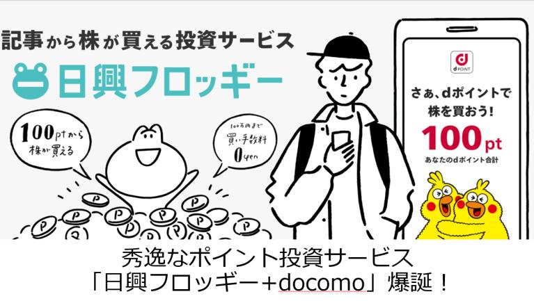 秀逸なポイント投資サービス「日興フロッギー+docomo」爆誕!