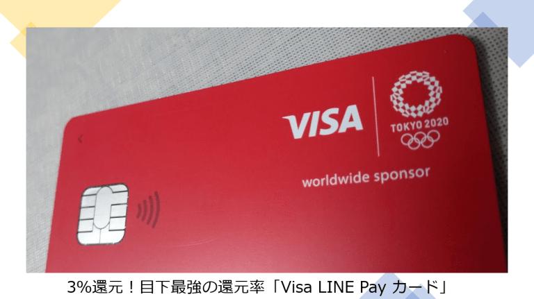 3%還元!目下最強の還元率「Visa LINE Pay カード」