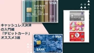キャッシュレス決済の入門編「デビットカード」おすすめ3選