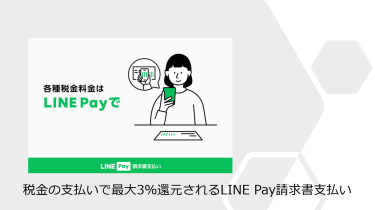 税金の支払いで最大3%還元されるLINE Pay請求書支払い