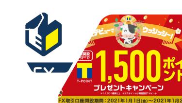 ネオモバFX新規口座開設&取引でTポイント1,500ポイントプレゼントキャンペーン