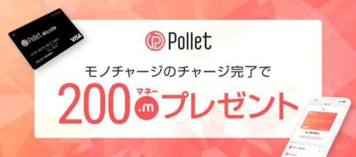 Polletのモノチャージ完了で200ポイント