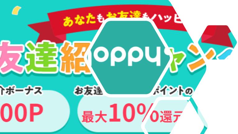 モッピーの新規登録キャンペーンは紹介経由で2,000円がもらえます