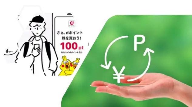 【dポイント出口戦略】日興フロッギーでdポイントを現金化する方法
